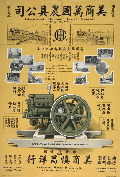 "Chinese advertising poster for International engines. Features a color illustration of a stationary engine and two illustrations of engines powering machines in rice paddies. Also includes photographs and illustrations of engines powering a variety of machines, including a potato sorter, a saw, a pump, and a cream separator. Imprinted ""Andersen, Meyer & Co., Ltd., 4 Yuen Ming Yuen Road, Shanghai.""  Printed for the International Harvester Company by the Herman Litho Co. of Chicago, IL."